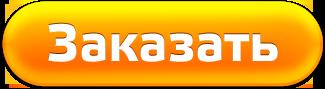 Красноярск изготовление на пленке номеров на катер